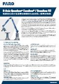 製造業における正確な検査が可能!『8-Axis QuantumM FaroArm / ScanArm V2』