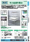 【作業環境改善】セル生産作業台 カタログ 表紙画像