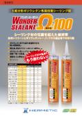 1成分形ポリウレタン系シーリング材『Ω-100(オメガ100)』カタログ