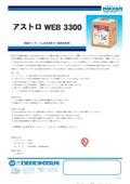 【製品カタログ】オフ輪用給湿液『アストロWEB3300』 表紙画像