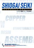 株式会社シオガイ精機 会社案内(材質ごとの加工事例つき) 表紙画像
