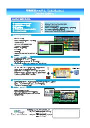 設備稼働監視システム(見える化から原因分析)『InduMonitor』InduSoft 表紙画像