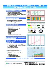 Web対応遠隔監視・稼働モニター(設備稼働監視管理システム)InduSoft Web Studio 表紙画像