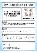 【導入事例】段ボール箱の紙粉除去作業削減 カタログ 表紙画像