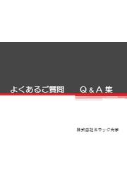 【よくあるご質問】Q&A集プレゼント! 表紙画像