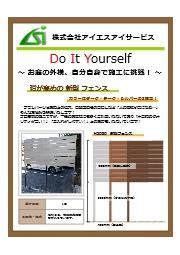 施工方法『H2000フェンス新型』 表紙画像