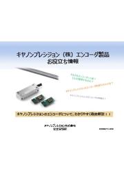 解説資料『キヤノンプレシジョン エンコーダ製品お役立ち情報』 表紙画像