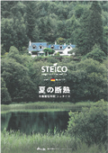 【夏の断熱】木繊維断熱材『STEICO(シュタイコ)』