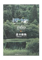 【夏の断熱】木繊維断熱材『STEICO(シュタイコ)』 表紙画像