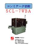コンミテータ切削機SCL-7WBA