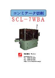 コンミテータ切削機SCL-7WBA 表紙画像