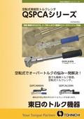 東日 空転式単能形トルクレンチ QSPCAシリーズ 表紙画像