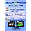 ハニセランPI-200リーフレット(201912).jpg