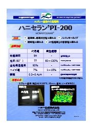 スプレー塗装、AG処理剤『ハニセラン PI-200』 表紙画像