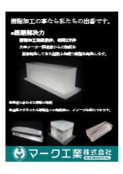 プラスチック加工やVA・VEの課題解決事例集 ※無料進呈中 表紙画像