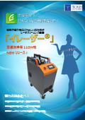レーザクリーニング装置「イレーザー」110W機 表紙画像