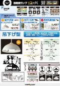 無電極ランプ『エコ太郎』製品一覧表