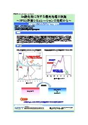 【分析事例】Sn酸化物に対する還元処理の検証 表紙画像