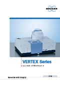 ハイエンドリサーチ用FT-IR 『VERTEX』シリーズ 表紙画像
