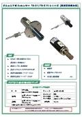 ジルコニア式O2センサー TB- II Vシリーズ 表紙画像