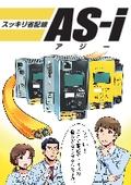 スッキリ省配線 AS-i(アジー)