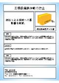 【導入事例】工場設備誤作動の防止 カタログ 表紙画像