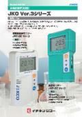 酸素濃度計 JKO-25 Ver.3 表紙画像