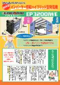 ハイブリッド型発電機エネブリッド『EP3200iWE』