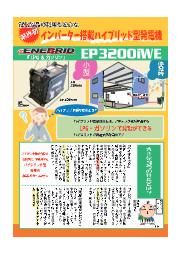 ハイブリッド型発電機エネブリッド『EP3200iWE』 表紙画像