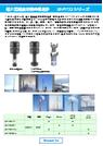 超小型超音波風向風速計SE-FT722カタログ 表紙画像