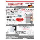 【チラシ】住宅・非住宅用 高性能熱交換換気システム|日本スティーベル株式会社 表紙画像