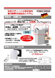 【チラシ】住宅・非住宅用 高性能熱交換換気システム 日本スティーベル株式会社 表紙画像