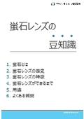 『蛍石レンズの豆知識』キヤノンオプトロン株式会社