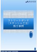 【事例集】ステンシル工法 施工事例