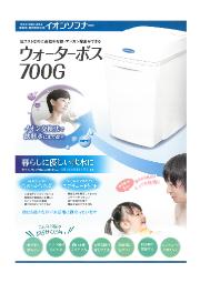 業務用軟水器『ウォーターボス700G』 表紙画像
