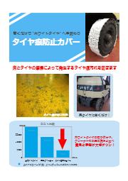 【タイヤ痕防止カバー カタログ】フォークリフト等に 表紙画像