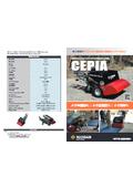 自走式アスファルト及びチッピング材敷き均し機械『CEPIA』