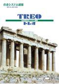 自由設計型システム建築『TREO(トレオ)』