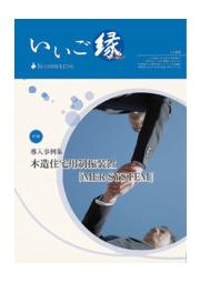 導入事例 建築会社様インタビュー MER-SYSTEM【1】 表紙画像