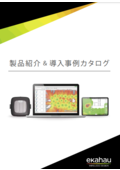 Ekahauサイトサーベイソリューション製品紹介&導入事例