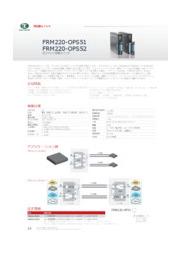 【光ファイバー冗長/経路切替スイッチ】FRM220-OPS51 / OPS51M / OPS52 表紙画像