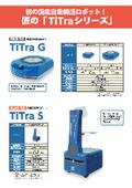 自律型搬送ロボット『TiTraシリーズ』カタログ