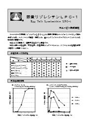 化粧品原料『卵黄リゾレシチンLPC-1』 表紙画像