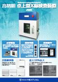 高精細卓上型X線検査装置『J5600』