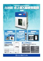 高精細卓上型X線検査装置『J5600』 表紙画像