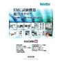 EMC試験機器2020ver1_202001061005-s.jpg