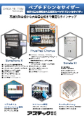 Gyros Protein Technologies社ペプチド合成装置カタログ