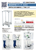 【KSD】竪型撹拌機スタンド