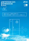 『窒素ガス発生装置』 表紙画像