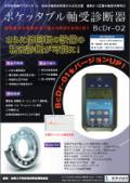 【製品チラシ】ポータブル軸受診断器『BcDr-02』 表紙画像